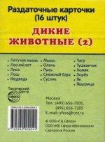"""Раздаточные карточки """"Дикие животные -2"""" (63х87мм)"""