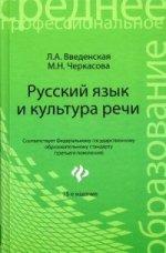 Русский язык и культура речи: учеб. пособ. для спо дп