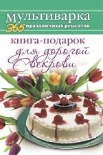 Книга-подарок для дорогой Свекрови