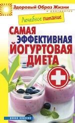 ЗОЖиД.Лечебное питание. Самая эффективная йогуртовая диета