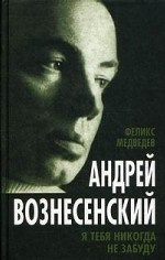 А. Б. Борисов. Андрей Вознесенский. Я тебя никогда не забуду