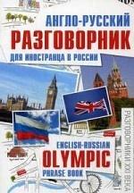 Англо-русский разговорник для иностранца в России