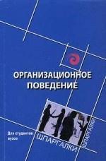 Г. Н. Сычева. Организационное поведение