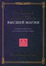 Учение и Ритуал Высшей Магии. Универсальный ключ к эзотерической философии