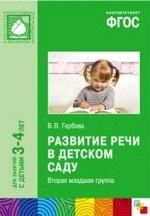 Развитие речи в детском саду. Вторая младшая группа. 3-4 года. ФГОС