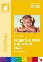 Развитие речи в детском саду. Средняя группа. 4-5 лет. ФГОС