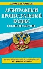 Арбитражный процессуальный кодекс Российской Федерации : текст с изм. и доп. на 1 февраля 2014 г