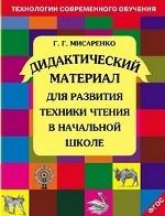 Дидактический материал для развития техники чтения в начальной школе. Учебное пособие