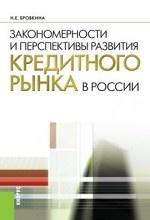 Закономерности и перспективы развития кредитного рынка в России. Монография