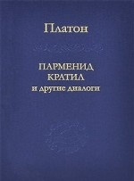 Парменид, Кратил и другие диалоги (Слово о сущем, т.84)