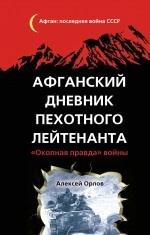 """Афганский дневник пехотного лейтенанта. """"Окопная правда"""" войны"""