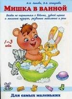 Ирина Александровна Лыкова. Мишка в ванной. Беседы по картинкам о водичке