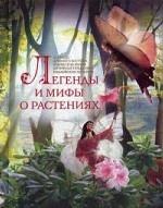 Легенды и мифы о растениях.Легенды ДревнегоВостока