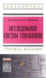 Исследование систем управления: Учебное пособие. 2-e изд