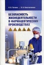 Безопасность жизнедеятельности в фармацевтических производствах. Учебное пособие. Гриф УМО МО РФ