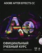 Adobe After Effects CC. Официальный учебный курс (+ DVD-ROM)