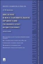 С. И. Ильичев. Введение в восстановительное правосудие (медиация в ответ на преступление)