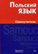 Польский язык. Самоучитель. 2-е изд., испр