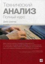 Технический анализ: Полный курс. 10-е изд
