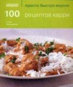 100 рецептов карри. Просто быстро вкусно