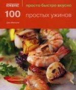 100 простых ужинов. Просто быстро вкусно
