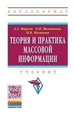 Теория и практика массовой информации: Учебник