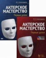 Актерское мастерство. Первые уроки. + DVD. Учебн. пос., 1-е изд