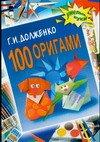 100 оригами