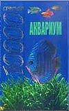Аквариум. 10000 советов