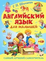 Английский язык для малышей.Самый лучший сам.+CD