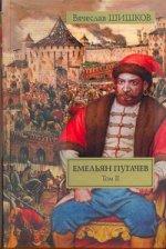 Емельян Пугачев. Историческое повествование. В 2 т. Т. II. [ Кн. 2, ч. 2-3, Кн