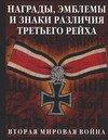 Награды, эмблемы, знаки различия Третьего рейха