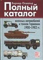 Полный каталог военных автом.и танков Германии