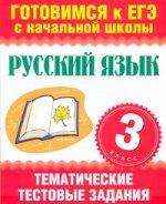 Русский язык. 3 класс. Тематические тестовые задания в формате экзамена