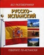 Русско-испанский разговорник / Guia de conversacion ruso-espanol