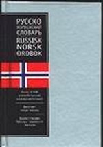 Русско-норвежский словарь. Норвежско-русский словарь / Russisk-Norsk Ordbok