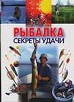 Скачать Рыбалка.Секреты удачи бесплатно