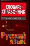 Словарь-справочник.Русский язык