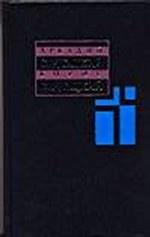 Собрание сочинений. В 11 томах. Том 2. 1960-1962