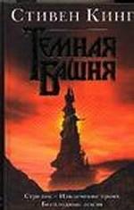 Темная башня. Стрелок. Извлечение троих