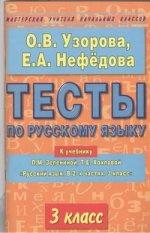 Русский язык 3кл [Тесты]