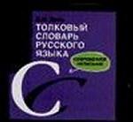 Толковый словарь русского языка. Современное написание (миниатюрное издание)