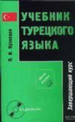 Учебник турецкого языка. В 2-х частях. Часть 2. Завершающий курс