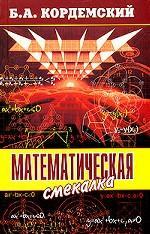 Математическая смекалка