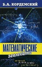 Математические завлекалки