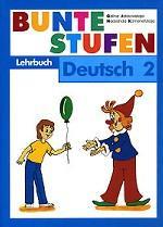 Немецкий язык. 2 класс. Разноцветные ступеньки