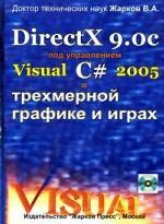 DirectX 9.0c под управлением Visual C# 2005 в трехмерной графике и играх (+CD)