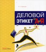 """Деловой этикет от """"А"""" до """"Я"""". Кузнецов И.Н"""