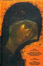 Традиция почитания икон Богоматери в России глазами американского психоаналитика