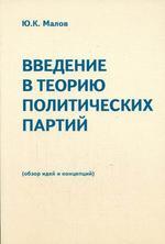 Введение в теорию политических партий. Обзор идей и концепций